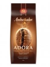 Ликвидация Кофе в зернах Ambassador Adora ( Амбассадор Адора)  900 г,  вакуумная упаковка
